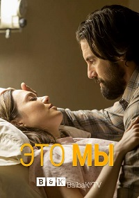 Это мы 1 сезон 1-13 серия BaibaKo | This Is Us