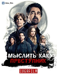 Мыслить как преступник 11-12 сезон 1-13 серия IdeaFilm | Criminal Minds