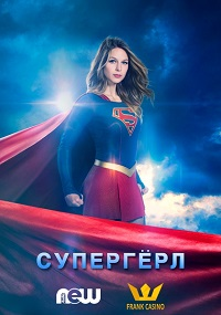 Супергерл 1-2 сезон 1-22 серия NewStudio | Supergirl