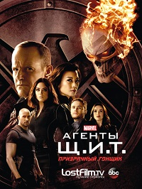 Агенты Щ.И.Т. 1-4 сезон 1-15 серия LostFilm | Agents of S.H.I.E.L.D.