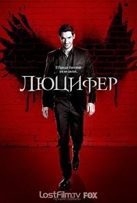 Люцифер 1-2 сезон 1-13 серия LostFilm | Lucifer смотреть онлайн