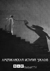Американская история ужасов 4-6 сезон 1-10 серия BaibaKo | American Horror Story