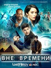 Вне времени 1 сезон 1-16 серия LostFilm | Timeless