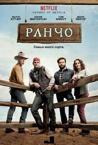 Ранчо 1 сезон 1-20 серия Jaskier | The Ranch