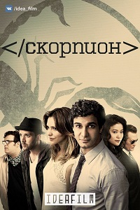 Скорпион 1-3 сезон 1-25 серия IdeaFilm | Scorpion