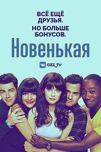 Новенькая 1-6 сезон 1-12 серия Ozz.TV | New Girl