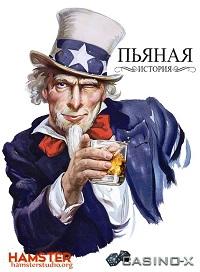 Пьяная история 1-4 сезон 1-11 серия HamsterStudio | Drunk History