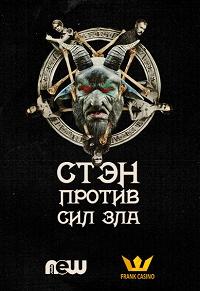 Стэн против сил зла 1 сезон 1-8 серия NewStudio | Stan Against Evil