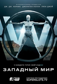Мир Дикого запада 1 сезон 1-10 серия NewStudio | Westworld