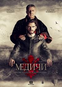 Медичи: Повелители Флоренции  1 сезон 1-8 серия Jaskier | Medici: Masters of Florence