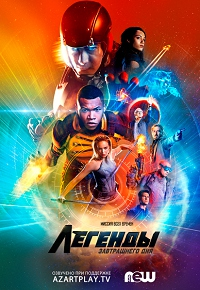 Легенды завтрашнего дня 3 сезон 1 серия NewStudio | DC's Legends of Tomorrow
