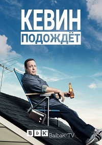 Кевин подождет 2 сезон 3 серия BaibaKo | Kevin Can Wait