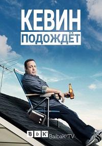 Кевин подождет 1 сезон 1-13 серия BaibaKo | Kevin Can Wait
