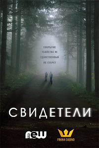 Свидетели 1 сезон 1-10 серия NewStudio | Eyewitness