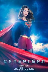 Супергерл 1-2 сезон 1-13 серия LostFilm | Supergirl