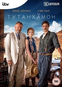 Тутанхамон 1 сезон 1-4 серия Levelin | Tutankhamun