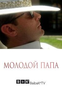 Молодой Папа 1 сезон 1-10 серия BaibaKo   The Young Pope