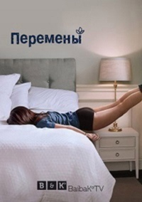 Перемены 1 сезон 1-10 серия BaibaKo | Better Things