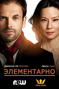 Элементарно 1-5 сезон 1-24 серия NewStudio | Elementary