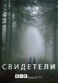 Свидетели 1 сезон 1-10 серия BaibaKo | Eyewitness