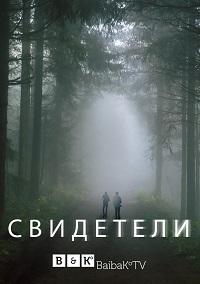Свидетели 1 сезон 1-10 серия BaibaKo | Eyewitness