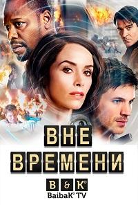 Вне времени 1 сезон 1-16 серия BaibaKo | Timeless