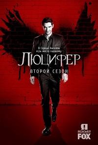 Люцифер 1-2 сезон 1-13 серия Jaskier | Lucifer