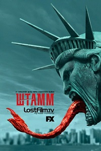 Штамм 1-3 сезон 1-10 серия LostFilm | The Strain
