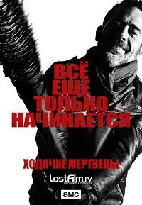 Ходячие мертвецы 9 сезон 9 серия Coldfilm