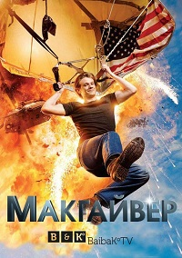 МакГайвер 2 сезон 2 серия BaibaKo | MacGyver