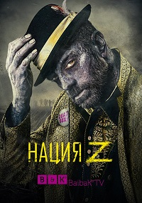 Нация Z 1-3 сезон 1-14 серия BaibaKo | Z Nation