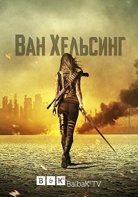 Ван Хельсинг 2 сезон 5 серия BaibaKo   Van Helsing
