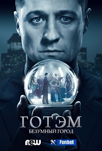 Готэм 1-3 сезон 1-15 серия NewStudio | Gotham