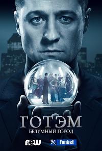 Готэм 1-3 сезон 1-12 серия NewStudio | Gotham