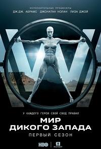 Мир Дикого запада 1 сезон 1-10 серия Jaskier | Westworld