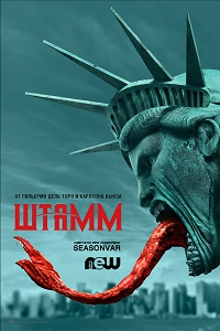 Штамм 1-3 сезон 1-10 серия NewStudio | The Strain