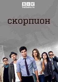 Скорпион 1-3 сезон 1-25 серия BaibaKo | Scorpion