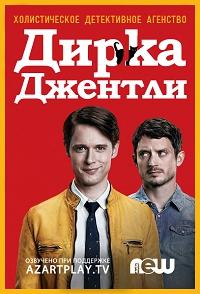 Детективное агентство Дирка Джентли 1 сезон 1-8 серия NewStudio | Dirk Gently's Holistic Detective Agency