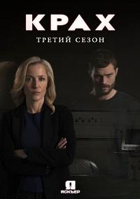 Крах / Падение 3 сезон 6 серия