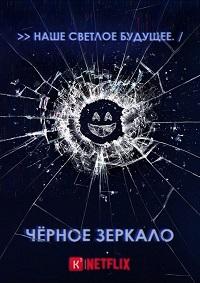 Черное зеркало 1-3 сезон 1-6 серия Кубик в Кубе | Black Mirror