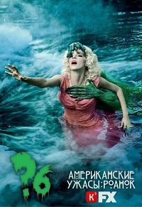 Американская история ужасов 1-6 сезон 1-10 серия Кубик в Кубе | American Horror Story