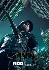 Стрела 6 сезон 8 серия BaibaKo | Arrow