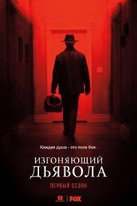 Изгоняющий дьявола 1 сезон 1-10 серия Jaskier | The Exorcist