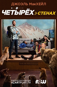 В четырех стенах 1 сезон 1-13 серия NewStudio | The Great Indoors