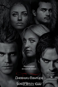 Дневники вампира 1-8 сезон 1-17 серия LostFilm | The Vampire Diaries