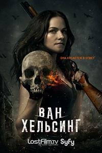 Ван Хельсинг 1 сезон 1-13 серия LostFilm | Van Helsing