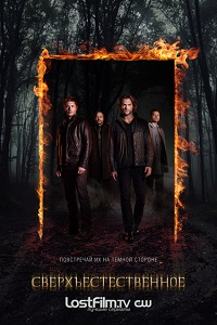 Сверхъестественное 1-12 сезон 1-12 серия LostFilm | Supernatural