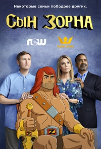 Сын Зорна 1 сезон 1-13 серия NewStudio | Son of Zorn