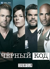 Реанимация 1-2 сезон 1-13 серия IdeaFilm | Code Black
