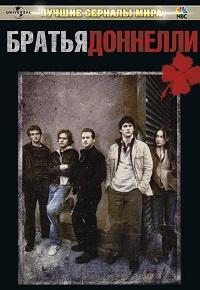 Братья Доннелли 1 сезон 1-13 серия ТК Звезда | The Black Donnellys